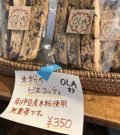 米粉と豆腐のビスコッティ グルテンフリー